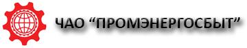 """ЧАО """"ПРОМЭНЕРГОСБЫТ"""""""